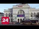 Надежда местных жителей впервые за пять лет из Донецка отправился пассажирский поезд Россия 24