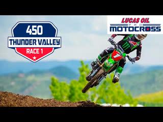 3 этап. thunder valley 450mx moto 1 lucas oil motocross 2019
