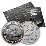 Бронетехника СССР НОМИНАЛ 2₽