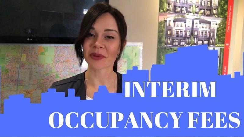 Что такое interim occupancy fees при покупке квартиры от застройщика?