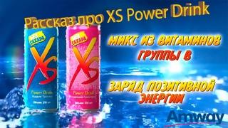 Рассказ про тонизирующий напиток XS Power Drink из Amway.