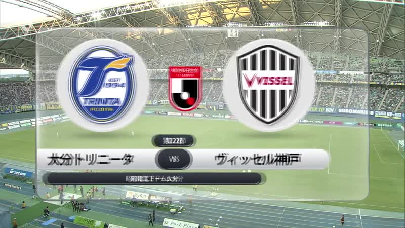 HIGHLIGHTS FC Oita Trinita vs Vissel Kobe 10 08 2019