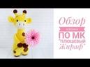Плюшевый Жираф: обзор игрушки по моему МК