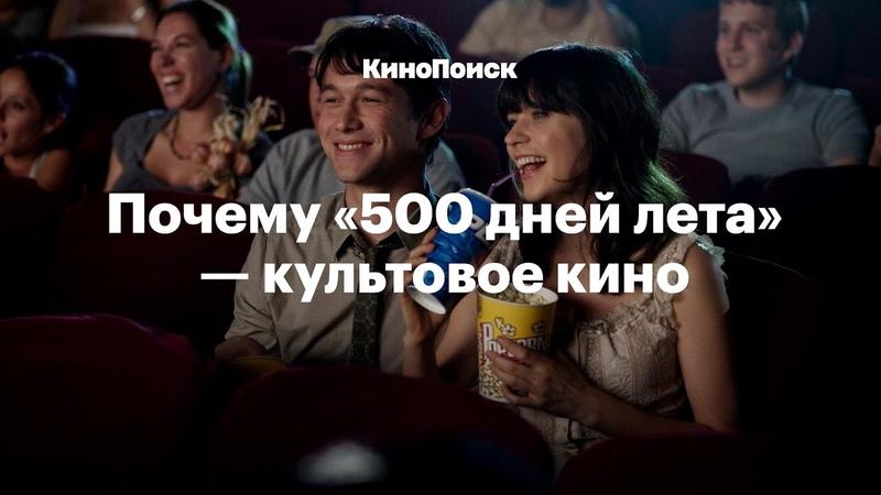 Почему 500 дней лета культовое кино