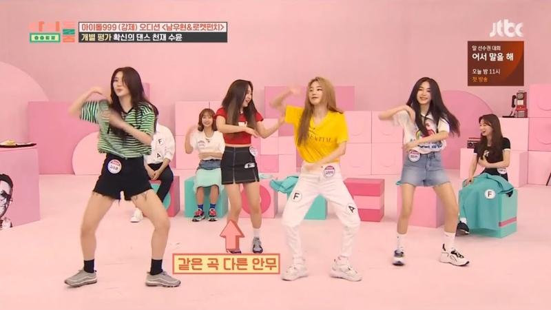 『Idol Room Ep 63』 ROCKET PUNCH Kpop Random Dance (TWICE, RED VELVET, EXO, INFINITE,..) on Idol Room