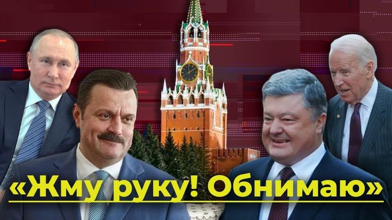 Жму Руку Обнимаю Як Росія руками своєї агентури хоче посварити Україну зі США Без цензури