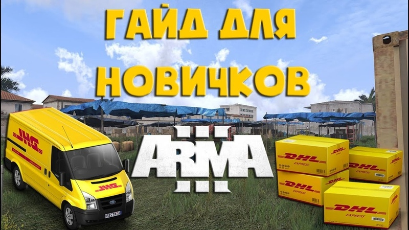 ArmA 3 Алтис Лайф | Первые шаги | Работа в DHL