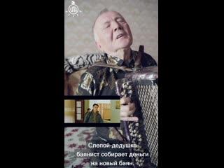 На Урале слепой дедушка-музыкант собирает деньги на новый баян песнями Тимы белорусских и Артура Пирожкова.