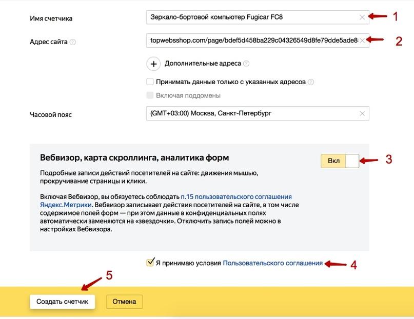 Льём через Яндекс.Директ: подготовка к запуску рекламы, изображение №8
