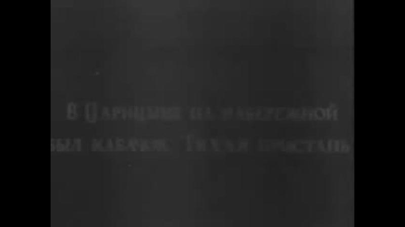 Фаина Раневская Фрагмент Жестокий романс из к ф Александр Пархоменко 1942 г