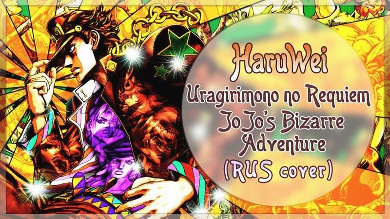 HaruWei - Uragirimono no Requiem (RUS cover) JoJo's Bizarre Adventure: Golden Wind