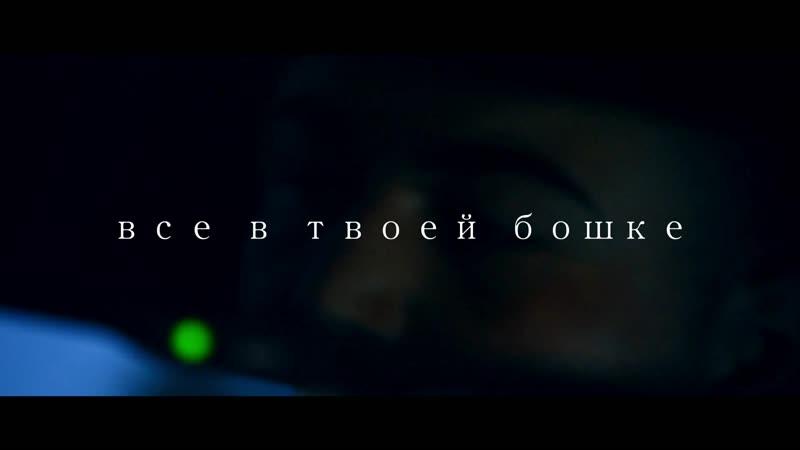 G1 Все в твоей бошке I Official video