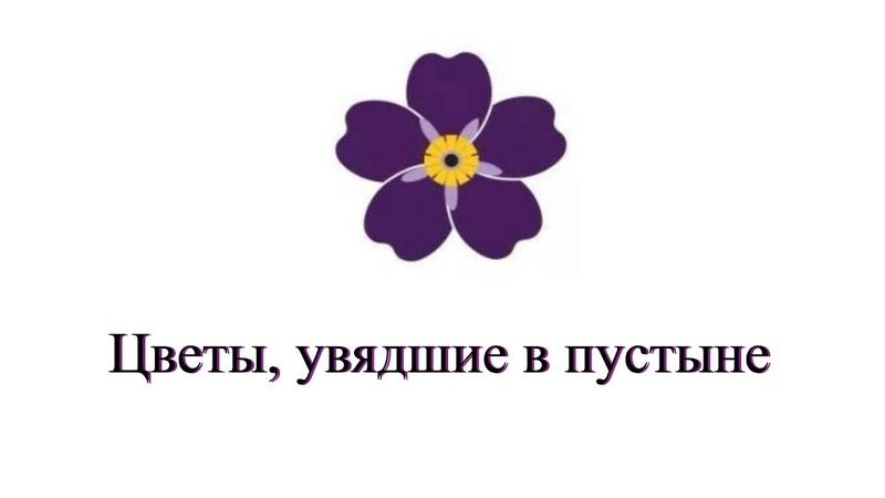 Фильм о геноциде армян Цветы, увядшие в пустыне.