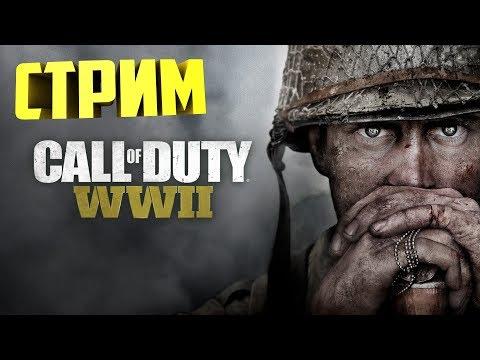 ВЕЧЕРНИЙ СТРИМ ► CALL OF DUTY: WWII ► СЛОЖНОСТЬ: ЗАКАЛЁННЫЙ