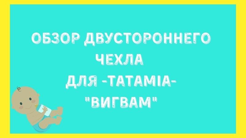 Двусторонний чехол для Tatamia Вигвам -Студия СТРЕКОЗА