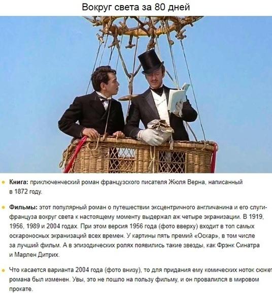 Подборка фильмов, которые были сняты по мотивам шeдeвpов миpoвoй литeратуры: