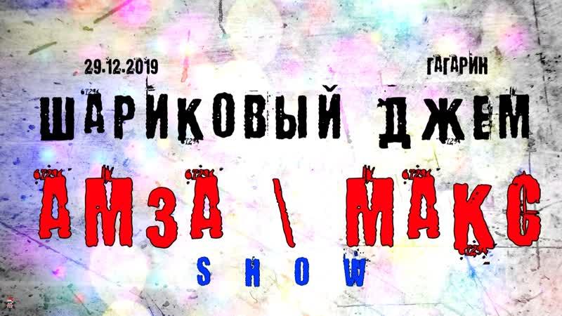 ANUF Шариковый джем Гагарин Амза и Макс 29 12 2019