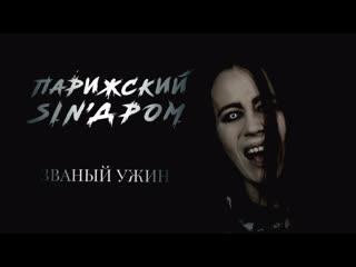 Парижский Sin'дром / Парижский синдром - Званый ужин (Official Video 2020)