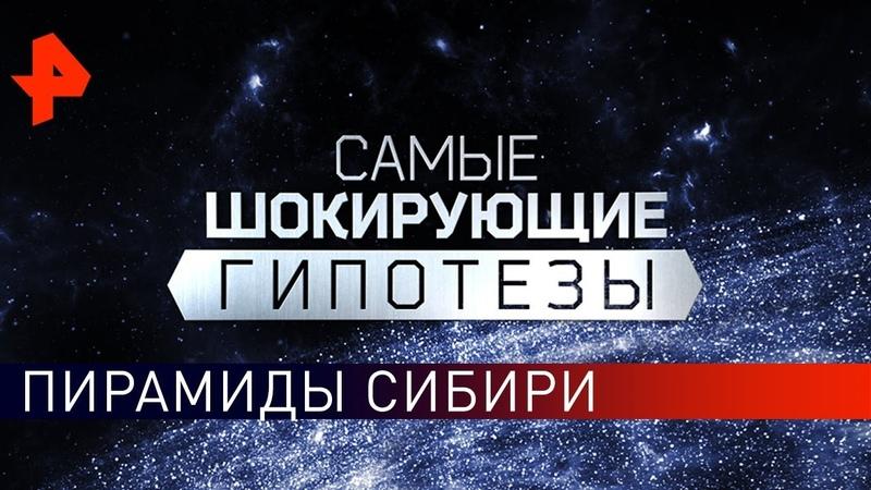 Пирамиды в Сибири. Самые шокирующие гипотезы (19.09.2019).