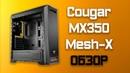 Компьютерный корпус Cougar MX350 Mesh X Обзор