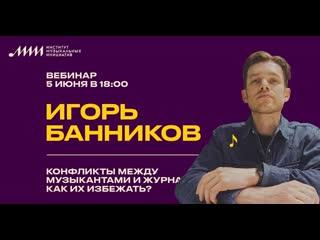 Игорь Банников // Конфликты между музыкантами и журналистами: как их избежать