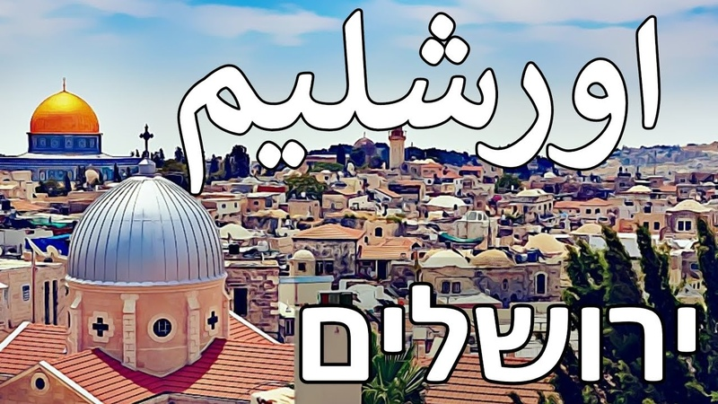🙏 Jerusalem اورشليم💕 ירושלים New Arabic Remix Arabic Instrumental Music Arabic trap Summer Mix