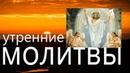 Утренние молитвы Начни день с молитвы вместе с Оптиной Пустынью Молись о том кого любишь