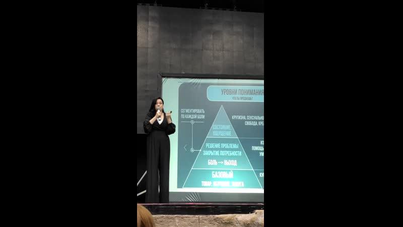 Отрывок выступления Кетт с конференции Дерзкий Инфобиз
