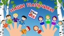 НАШИ ПАЛЬЧИКИ. Мульт-песенка,пальчиковая музыкальная игра, развивающее видео для детей. Наше всё!
