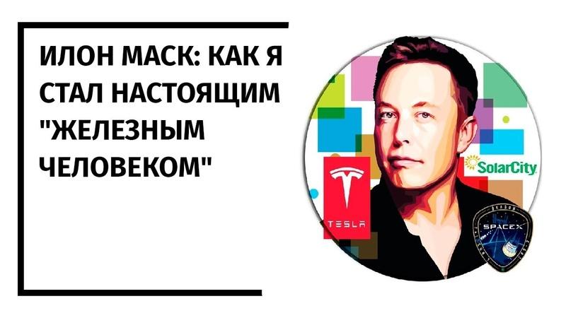 Миллиардер Илон Маск, как я стал настоящим
