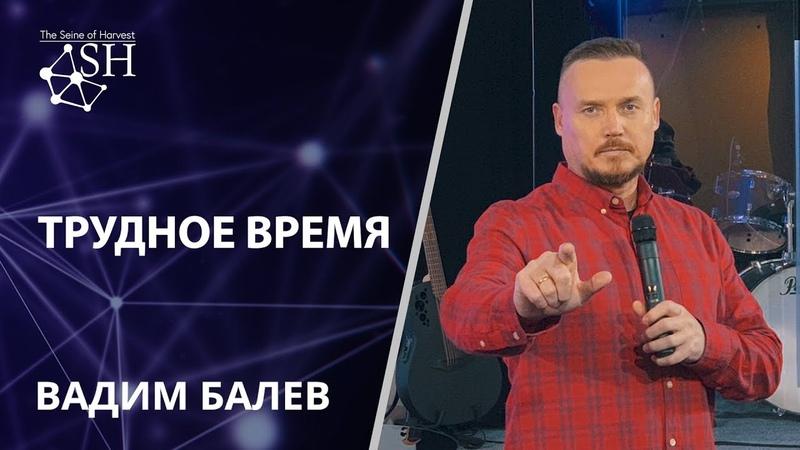 Трудное время Онлайн служение Вадим Балев Прага 21 3 2020