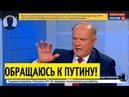 Олигархи ДОЛЖНЫ платить! От Силуанова ТОЛКУ НЕТ! Зюганов выступил в прямом эфире Россия 24