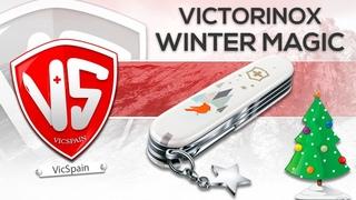 VICTORINOX WINTER MAGIC SPECIAL EDITION 2019