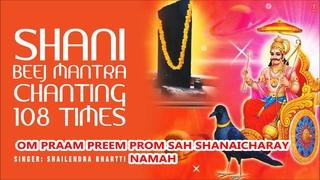 Биджа-мантра Сатурна (Шани)___Shani Beej Mantra 108 Times