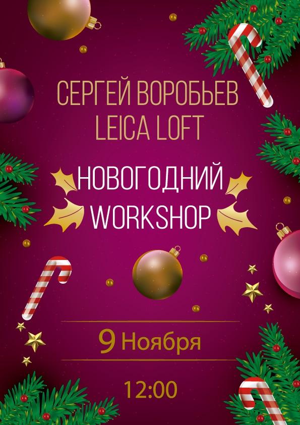 Афиша Нижний Новгород Новогодний workshop
