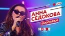 Живое выступление Анны Седоковой на Новом Радио.