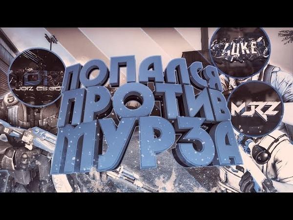 ПОПАЛСЯ ПРОТИВ Murzofix (Murz, ХАЦКЕР)   CS:GO МОНТАЖ.
