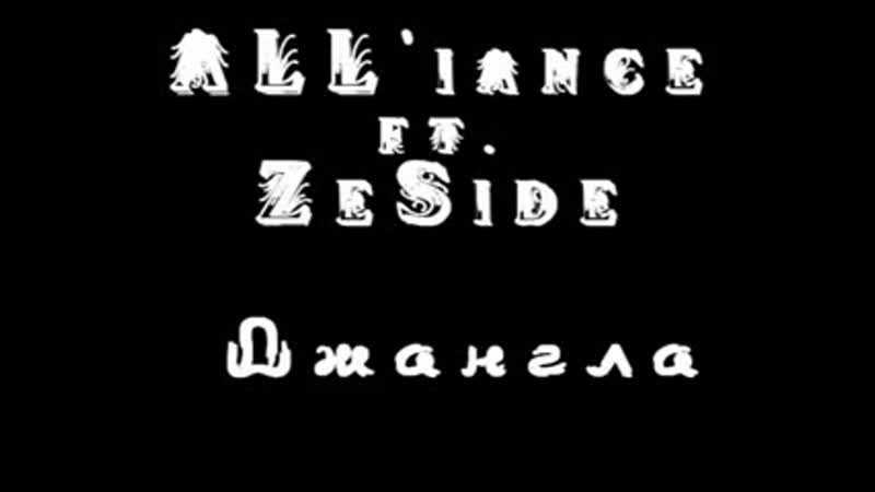 ALL`iance ft ZeSide Джангла