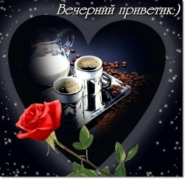 Друзья мои, я желаю вам доброго вечера! Пусть останутся запорогом все грустные мысли, переживания истресс. Окунитесь вдомашнюю атмосферу покоя, позитивной энергетики, тепла и уюта