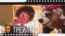 СЕМЕЙКА БИГФУТОВ — Русский трейлер | 2020 | Синда Адамс, Джейн Алан, Кирк Торнтон, Джон Олсопп
