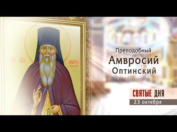23 октября Преподобный Амвросий Оптинский Святые дня