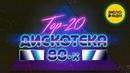 DISCO 80's - TOP 20 BEST SONG's   Лучшие песни Дискотека 80-х Авторадио. Вспомни и Танцуй!