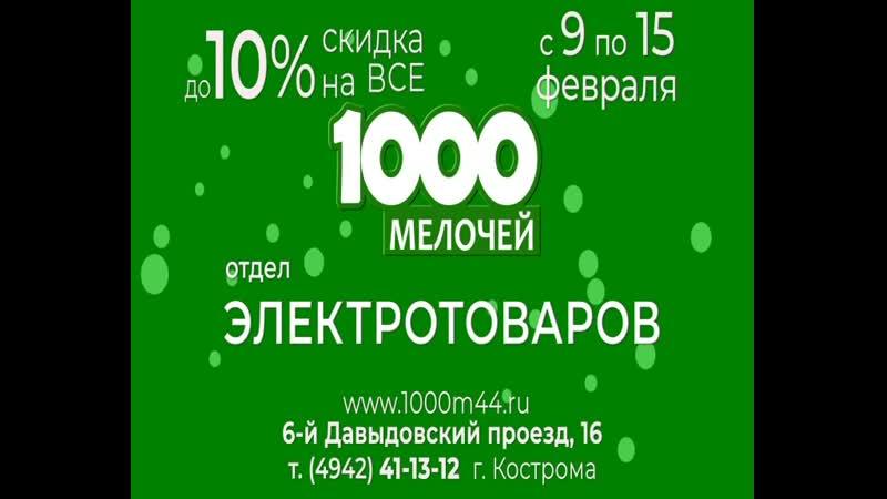С 9 по 15 Февраля скидки до 10% в отделе ЭЛЕКТРОТОВАРОВ