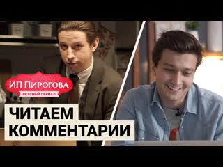 ИП Пирогова: Даня и Валя читают комментарии фанатов