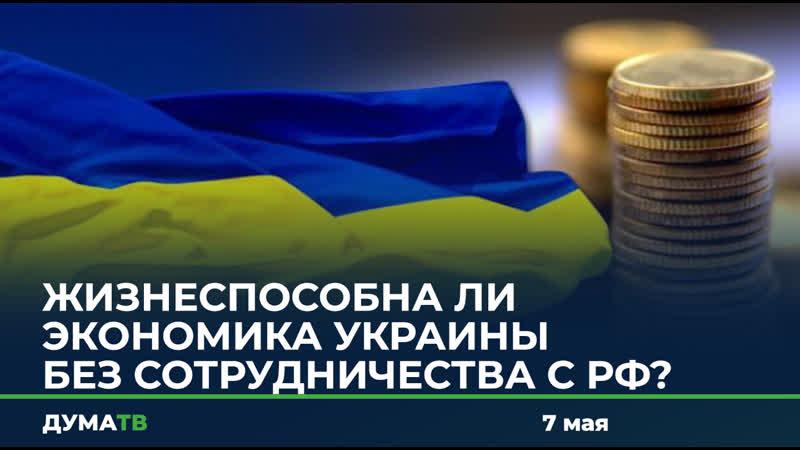 Жизнеспособна ли экономика Украины без сотрудничества с РФ