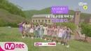 IZ*ONE CHU [Teaser] 아이즈원츄 세번째 이야기 ♡환상캠퍼스♡로 초대합니다!아이즈원츄-환상캠퍼스 6/3 (수) 저녁 7시 첫방송 200603 EP.10