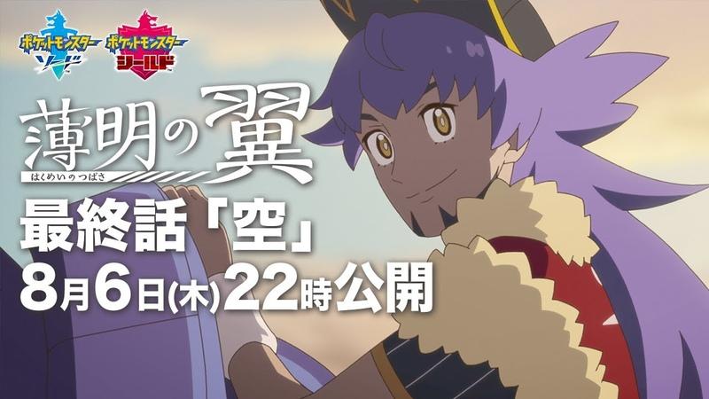 公式 『ポケットモンスター ソード・シールド』オリジナルアニメ 1230