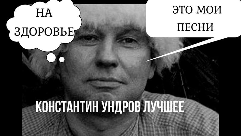 КОНСТАНТИН УНДРОВ ЛУЧШЕЕ CONSTANTINE UNDROW BEST