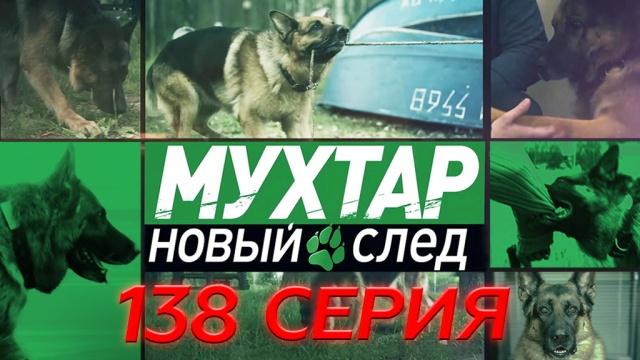 Мухтар Новый след 138 серия Гиперболоид Заборова