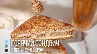 Горячий сэндвич на ЗАВТРАК с ветчиной и сыром